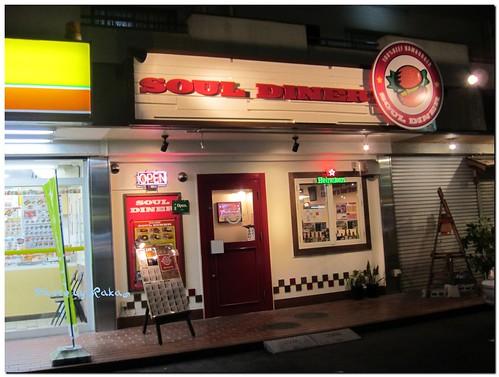 2013-02-23_ハンバーガーログブック_【名古屋】【植田】Soul diner-01