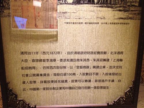 中國第一張股票
