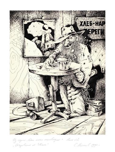 1990_Revelation from Ivan