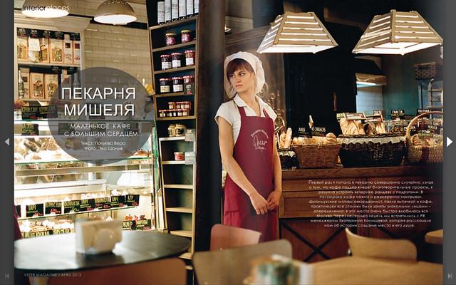 for Veter magazine/april'13