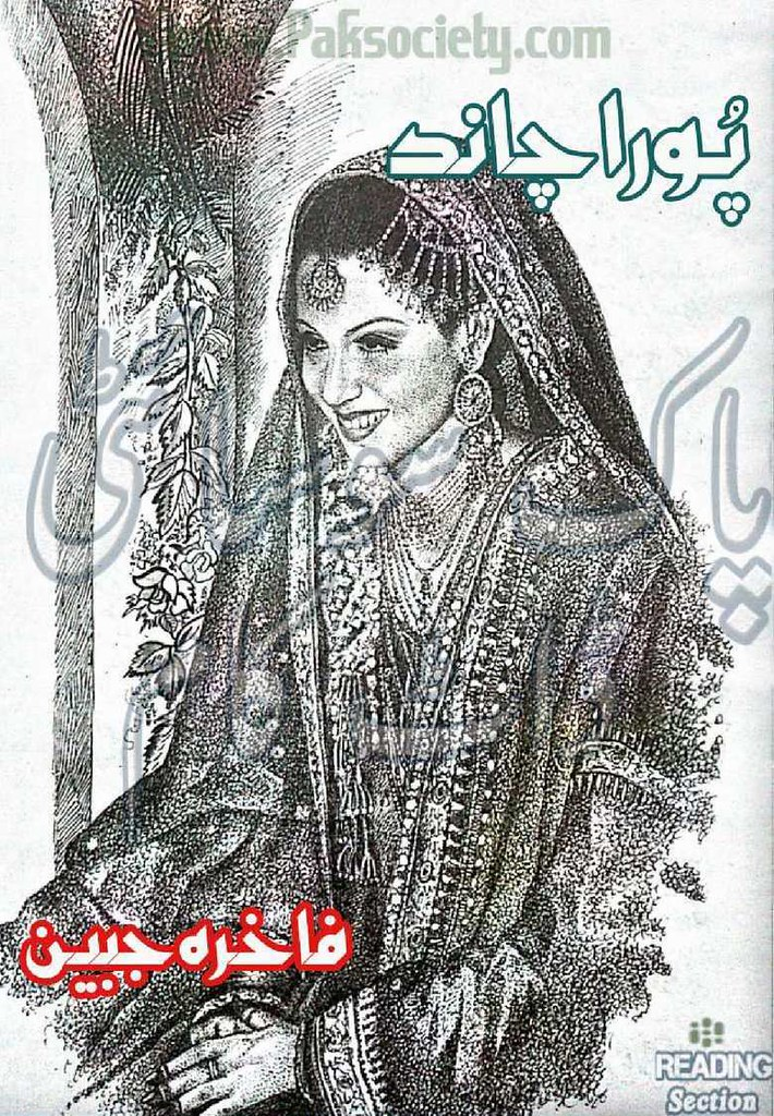Poora Chand Complete Novel By Fakhra Jabeen