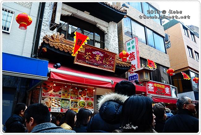 神戶春節祭 (2).jpg