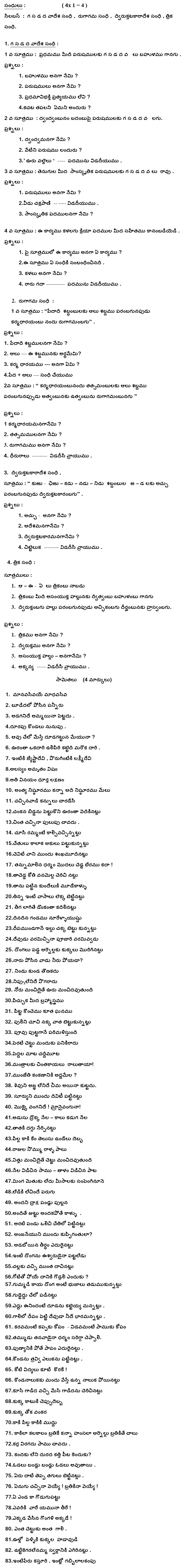 CBSE Class 10 Question Bank - Telugu | AglaSem Schools