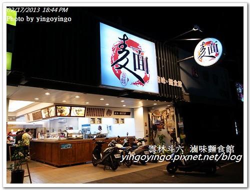雲林斗六_滷味麵食館20130217_R0072494