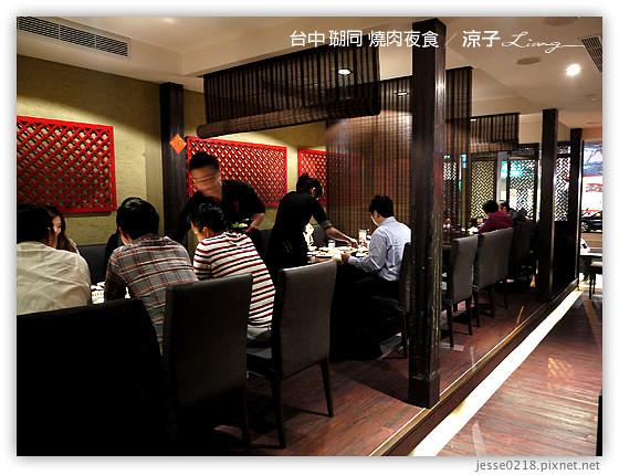 台中 瑚同 燒肉夜食 25