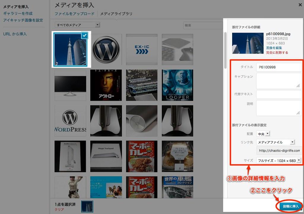 投稿の編集 ‹ デジタル混沌ライフ — WordPress-8