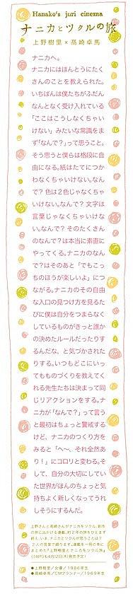 No.1016 目錄頁之上野樹里×高崎卓馬專欄~Hanako's JURI CINEMA 最終回