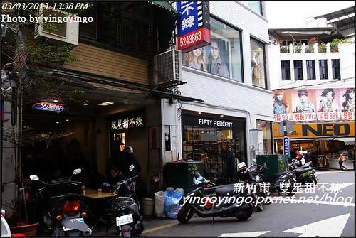 新竹市_雙星甜不辣20130303_R0072923