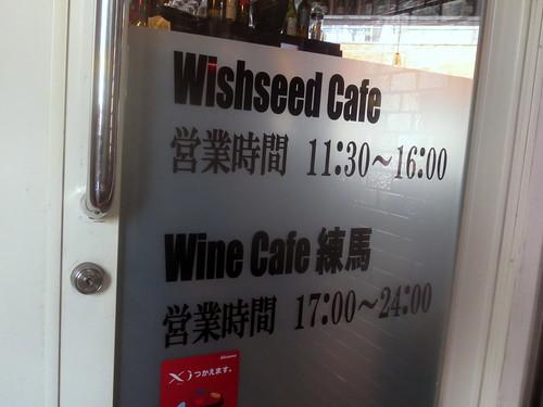 ウィッシュシードカフェ(練馬)