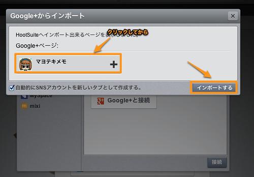 Google +ページ-12