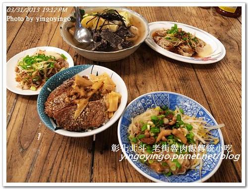 彰化北斗_老街魯肉飯傳統小吃20130331_R0073339