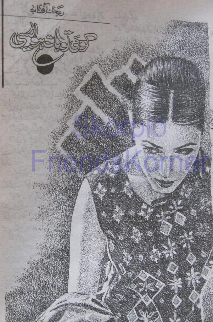 Koi To Bbat Ho Aisi is a very well written complex script novel which depicts normal emotions and behaviour of human like love hate greed power and fear, writen by Rehana Aftab , Rehana Aftab is a very famous and popular specialy among female readers