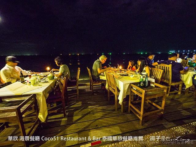 華欣 海景餐廳 Coco51 Restaurant & Bar 泰國華欣餐廳推薦 1