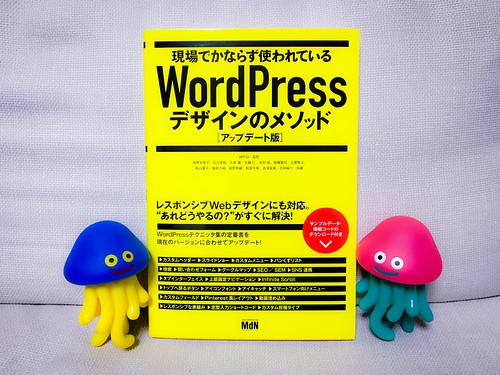 現場でかならず使われている WordPress デザインのメソッド [アップデート版]