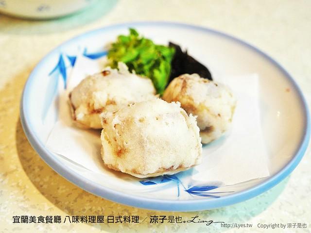 宜蘭美食餐廳 八味料理屋 日式料理 18