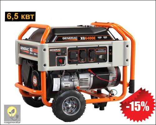 Портативный бензиновый генератор 6,5 квт, GENERAC XG 6400E