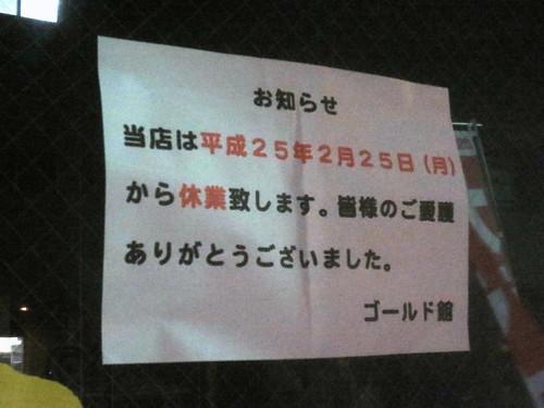 ゴールド館(江古田)