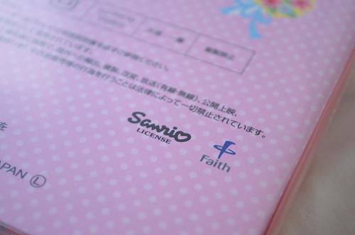 サンリオ キティのピクミックスレター DVD