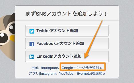 Google +ページ-9