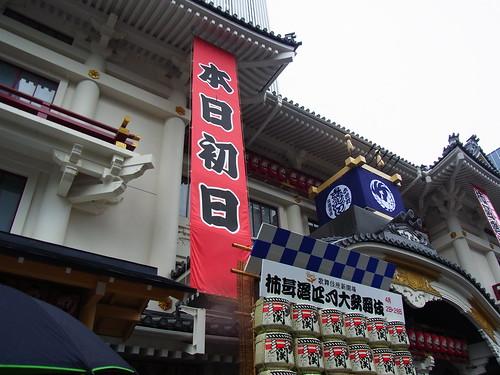 歌舞伎座 開場 こけら落し 初日