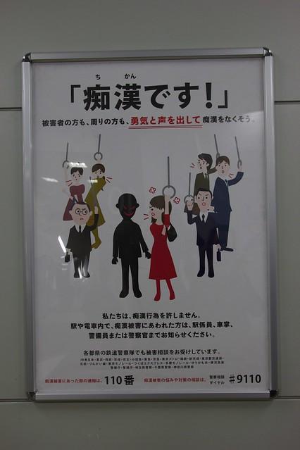 0475 - Shinjuku