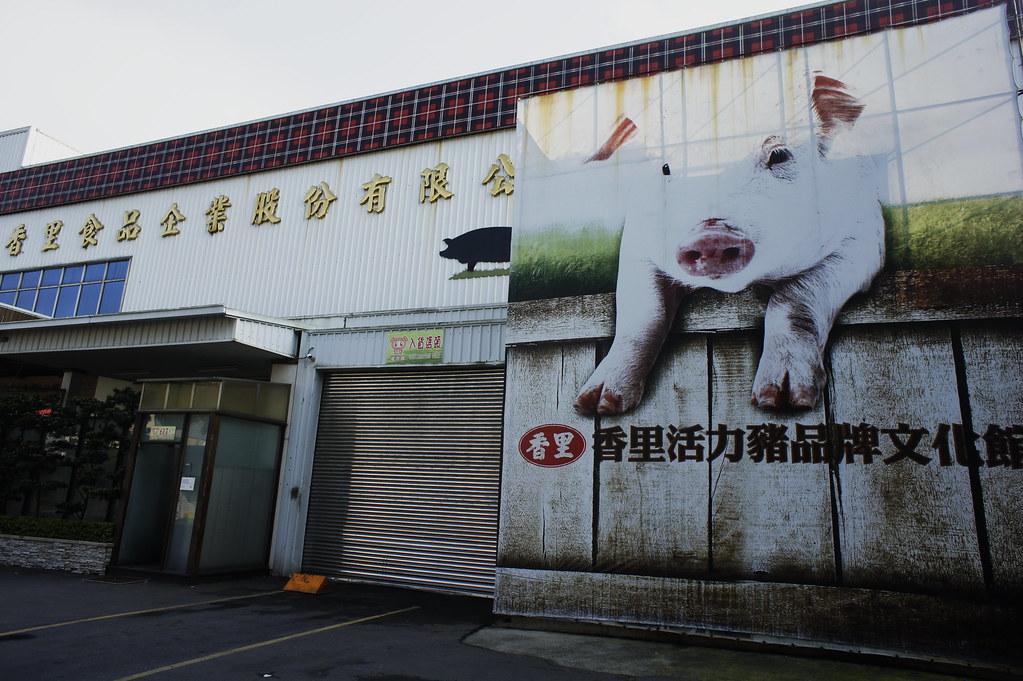 南投市香里活力豬品牌文化館 (1)