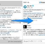 Twitterの古い公式ウィジェットが使えなくなるのでご注意を!