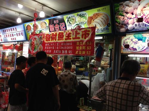 Xin He Ji Yu Sheng Stall