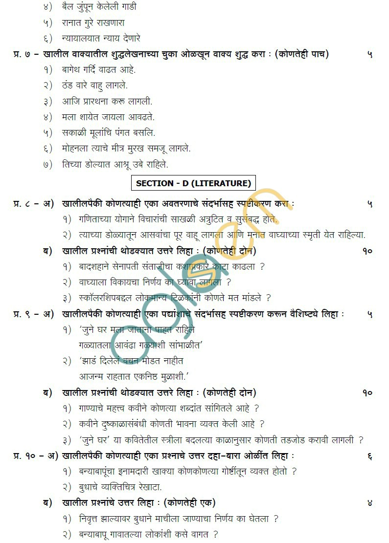 CBSE Class IX & X Sample Papers 2014 (Second Term) Marathi