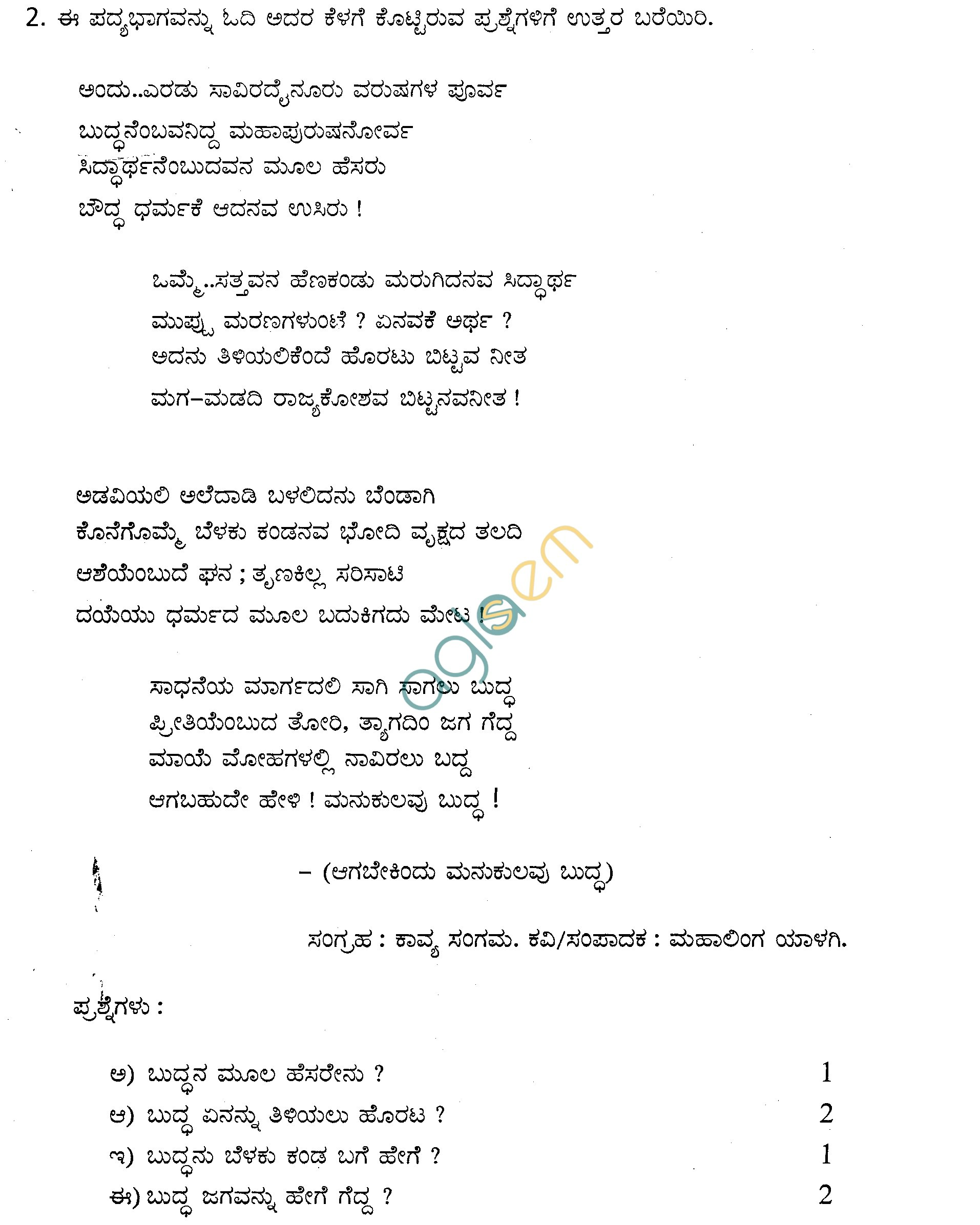 CBSE Class IX & X Sample Papers 2014 (Second Term) Kannada