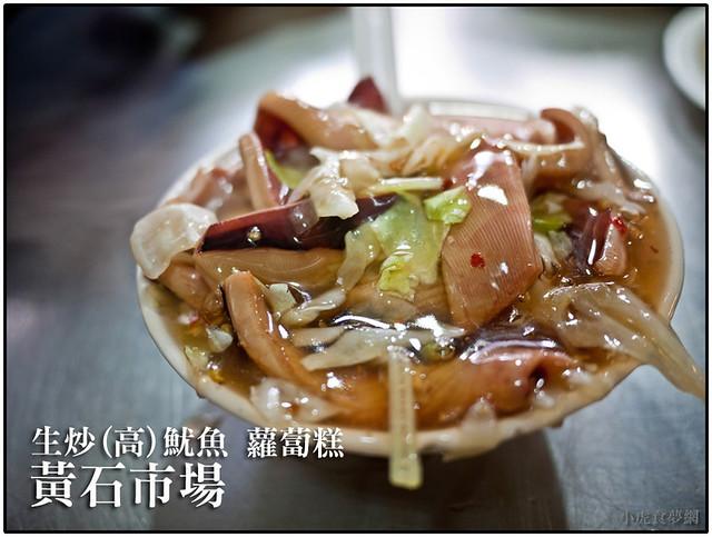 黃石市場-生炒(高)魷魚 蘿蔔糕
