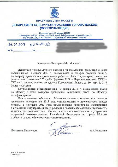 moskomnas_otvet