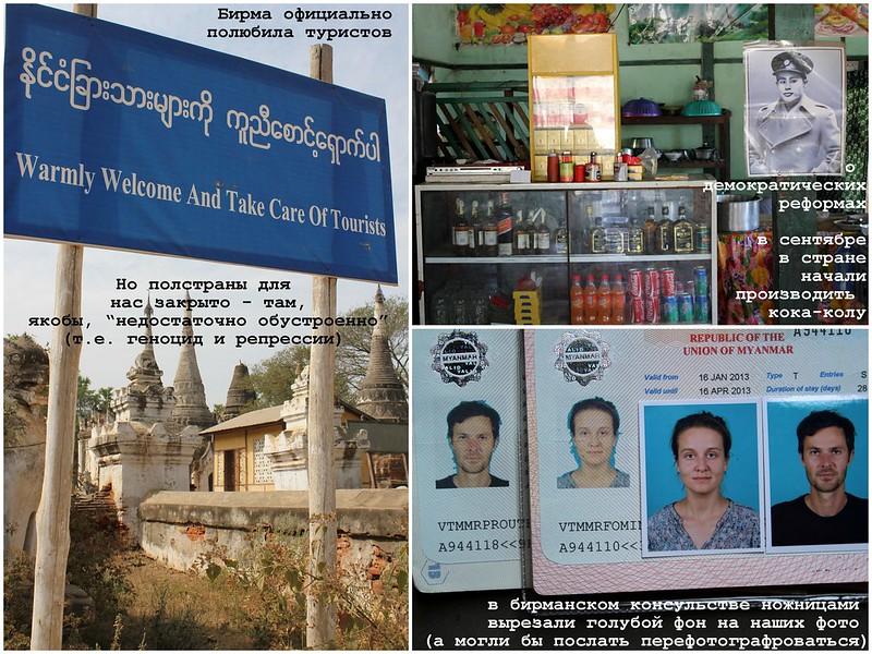 1 pic Burma