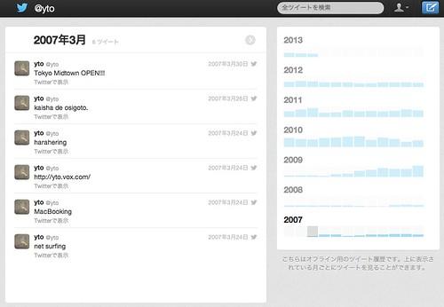 Twitter 2007.3.24 yto