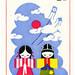 Korea postage stamp: children with kites by karen horton