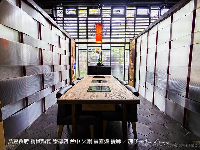 八豆食府 精緻鍋物 崇德店 台中 火鍋 壽喜燒 餐廳 1
