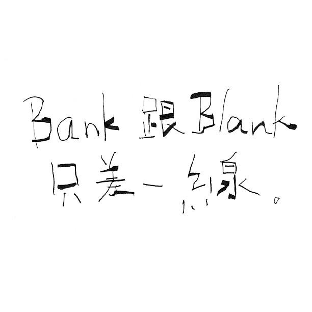 Bank跟Blank只差一線。