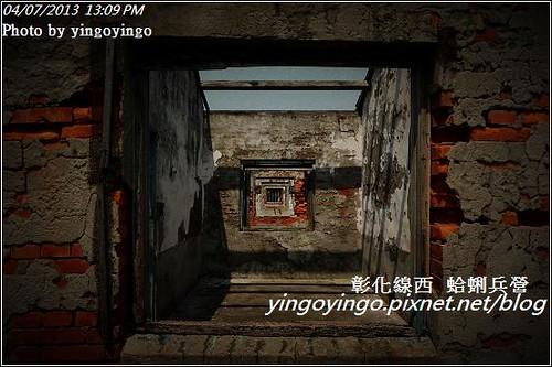 彰化線西_蛤蜊兵營20130407_DSC00649