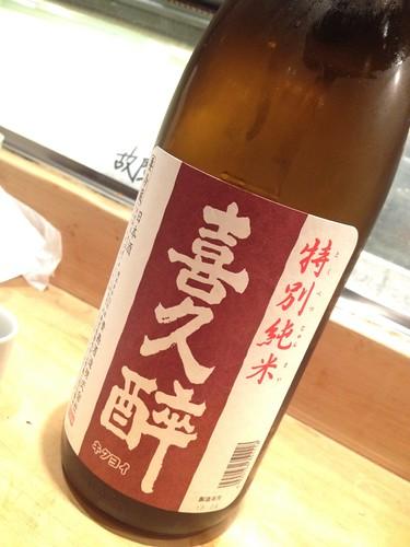 喜久酔(静岡)@居酒屋純ちゃん