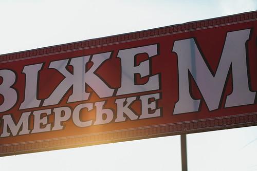 Ukraine-179 by kentmastdigital