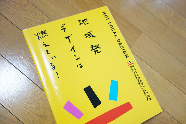 「里山・棚田」手ぬぐい紹介-1