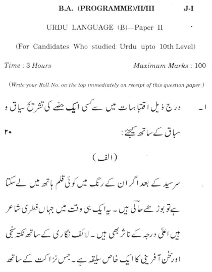 DU SOL: BA Programme Question Paper – Urdu Language (B) – Paper V