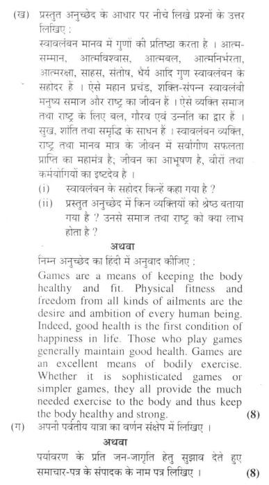 DU SOL B.Com. Programme Question Paper - Hindi - Paper XV