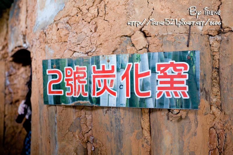 13.04.15-CAS.南投武岫竹炭窯文化園區