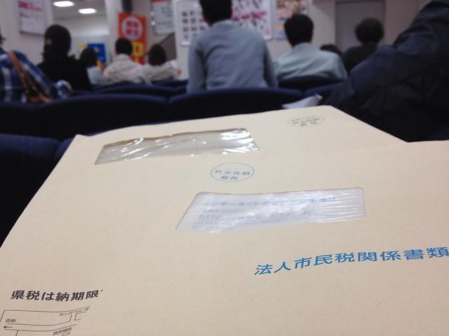 20130426法人税申告