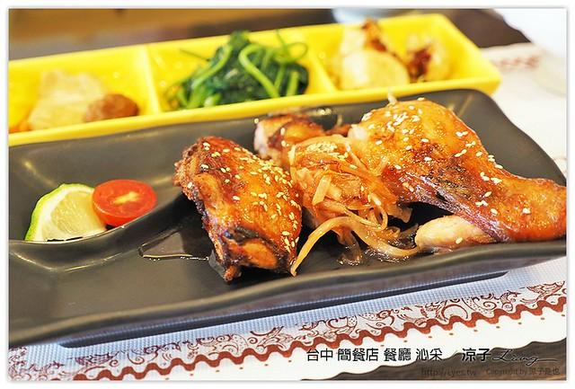 台中 簡餐店 餐廳 沁采 7