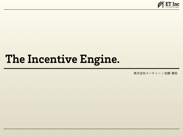 The Incentive Engine