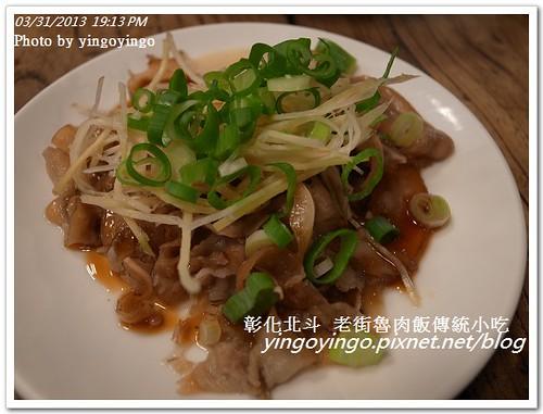 彰化北斗_老街魯肉飯傳統小吃20130331_R0073344