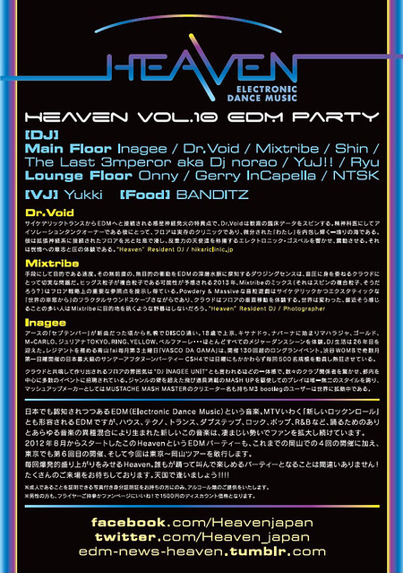 heaven edm japan flyer ura 20130503 solfa nakameguro
