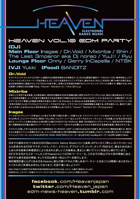 heaven edm japan flyer ura 20130503 solfa nakameguro